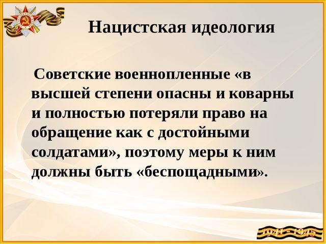 Нацистская идеология Советские военнопленные «в высшей степени опасны и ковар...