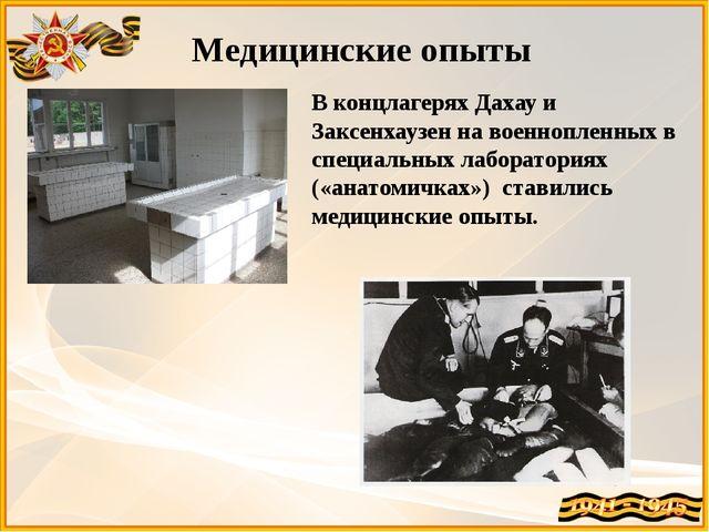Медицинские опыты В концлагерях Дахау и Заксенхаузен на военнопленных в специ...