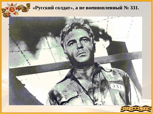 «Русский солдат», а не военнопленный № 331.