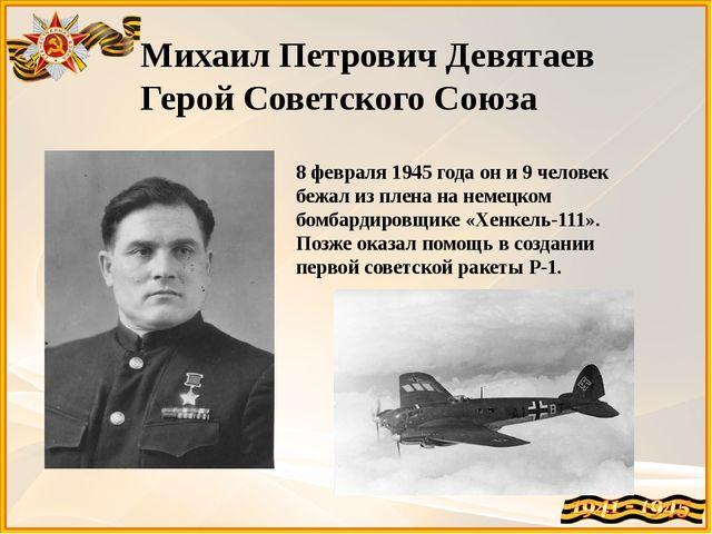 Михаил Петрович Девятаев Герой Советского Союза 8 февраля 1945 года он и 9 че...