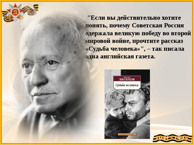 """""""Если вы действительно хотите понять, почему Советская Россия одержала велик..."""