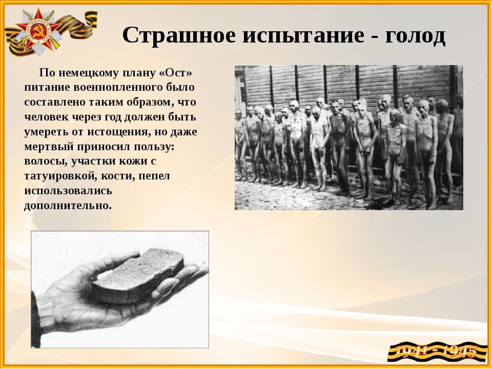 Страшное испытание - голод По немецкому плану «Ост» питание военнопленного бы...