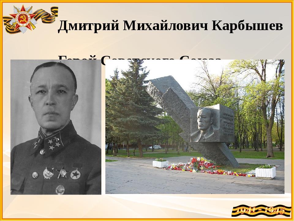 Дмитрий Михайлович Карбышев Герой Советского Союза