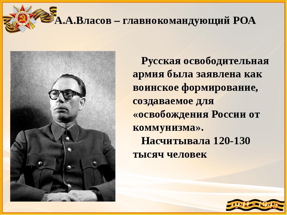 А.А.Власов – главнокомандующий РОА Русская освободительная армия была заявлен...