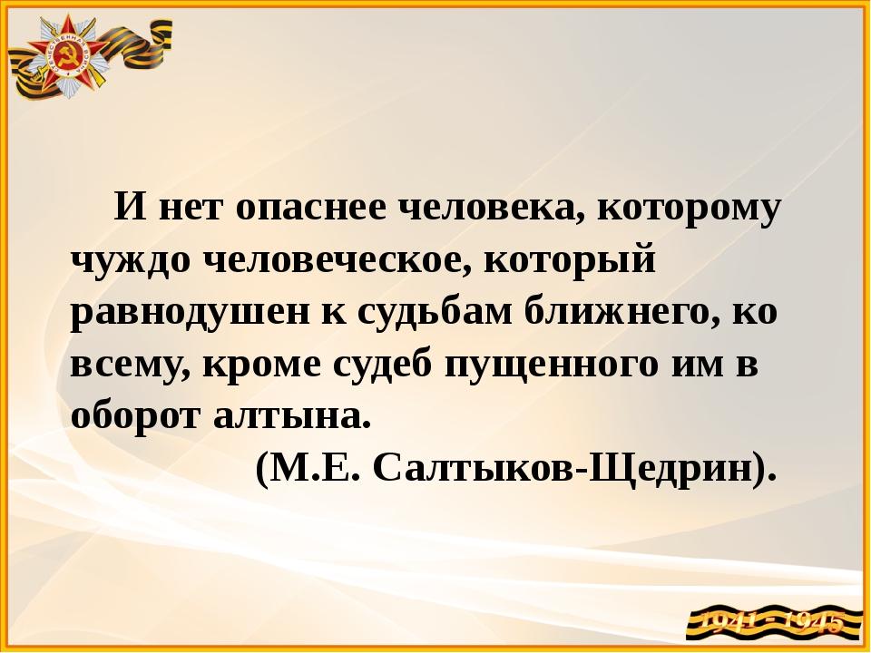 И нет опаснее человека, которому чуждо человеческое, который равнодушен к су...