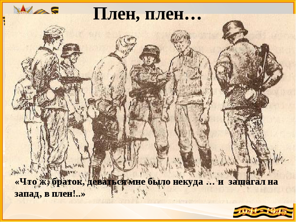 Плен, плен… «Что ж, браток, деваться мне было некуда … и зашагал на запад, в...