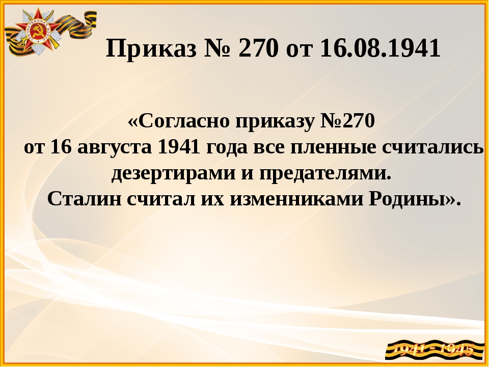 Приказ № 270 от 16.08.1941 «Согласно приказу №270 от 16 августа 1941 года все...