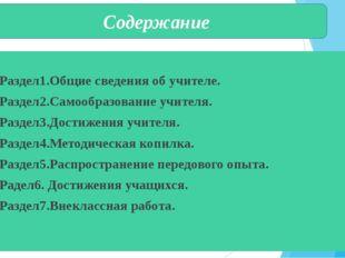 Раздел1.Общие сведения об учителе. Раздел2.Самообразование учителя. Раздел3.