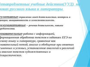 Метапредметные учебные действия(УУД) на уроках русского языка и литературы Ре