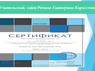Учительский. сайт/Репина-Екатерина-Кирилловна