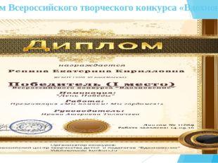 Диплом Всероссийского творческого конкурса «Вдохновение»