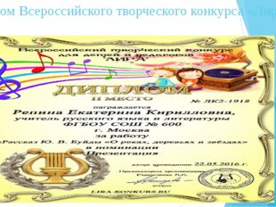 Диплом Всероссийского творческого конкурса «Лира»