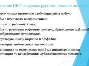Применение ИКТ на уроках русского языка и литературы На своих уроках применя