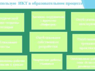 Я использую ИКТ в образовательном процессе В методической копилке созданы пр