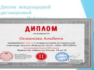Диплом международной дистанционной олимпиады «Инфоурок»