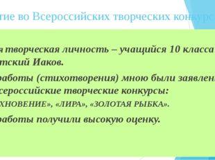 Достижения моих учеников Участие во Всероссийских творческих конкурсах Яркая