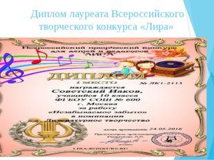 Диплом лауреата Всероссийского творческого конкурса «Лира»