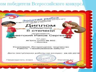 Диплом победителя Всероссийского конкурса