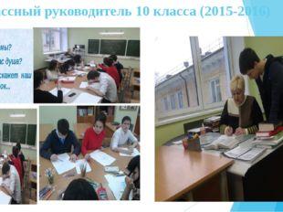 Я-классный руководитель 10 класса (2015-2016)