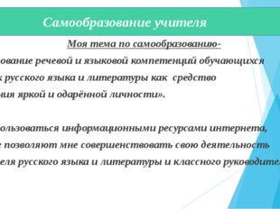 Моя тема по самообразованию- «Формирование речевой и языковой компетенций об
