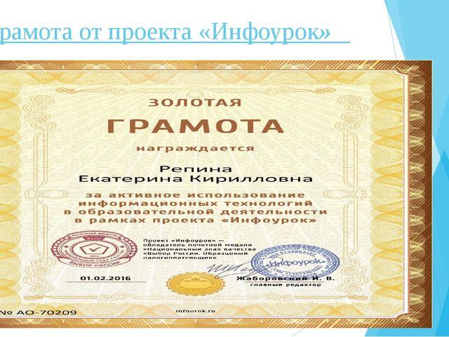 Золотая грамота от проекта «Инфоурок» Грамота от проекта «Инфоурок»