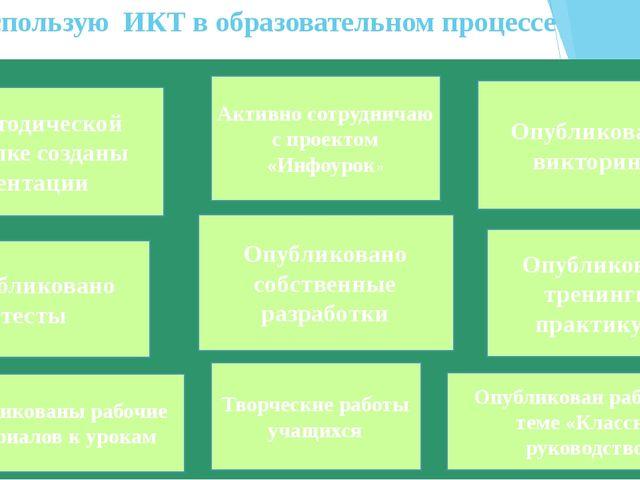 Я использую ИКТ в образовательном процессе В методической копилке созданы пр...