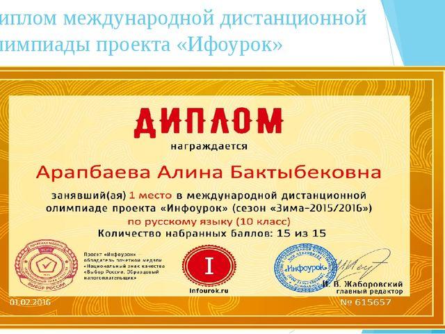 Диплом международной дистанционной олимпиады проекта «Ифоурок»