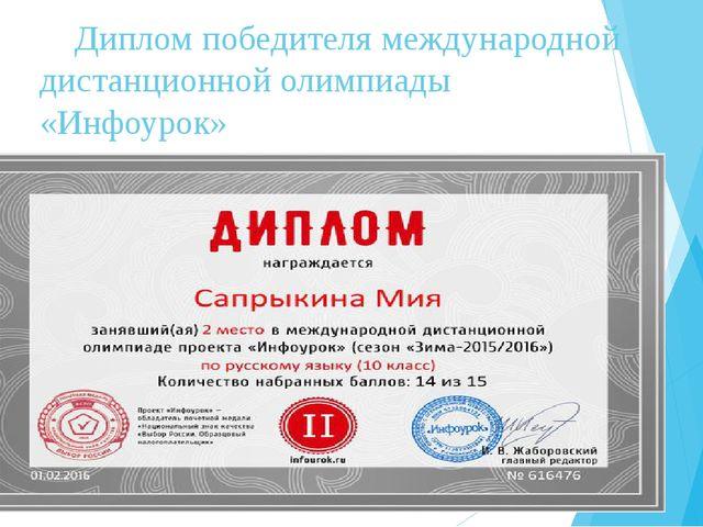 Диплом победителя международной дистанционной олимпиады «Инфоурок»