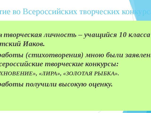 Достижения моих учеников Участие во Всероссийских творческих конкурсах Яркая...