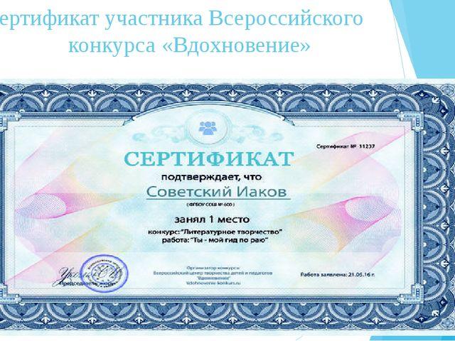 Сертификат участника Всероссийского конкурса «Вдохновение»