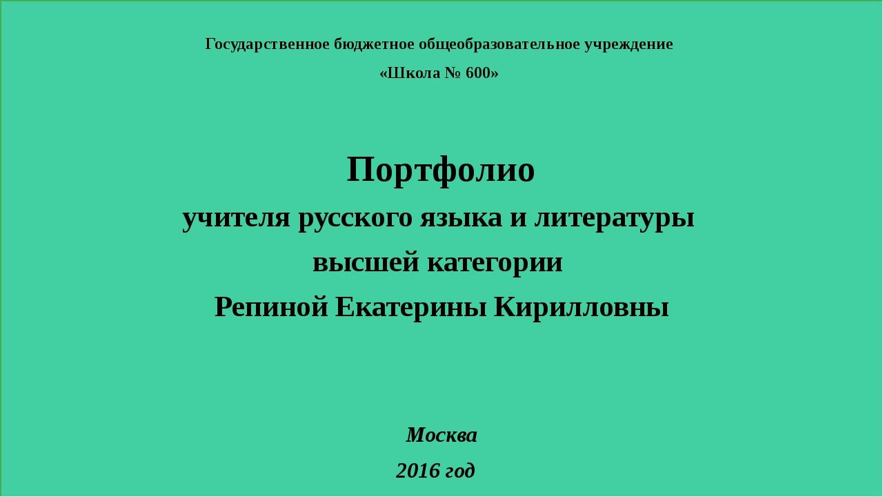 Государственное бюджетное общеобразовательное учреждение «Школа № 600» Портф...