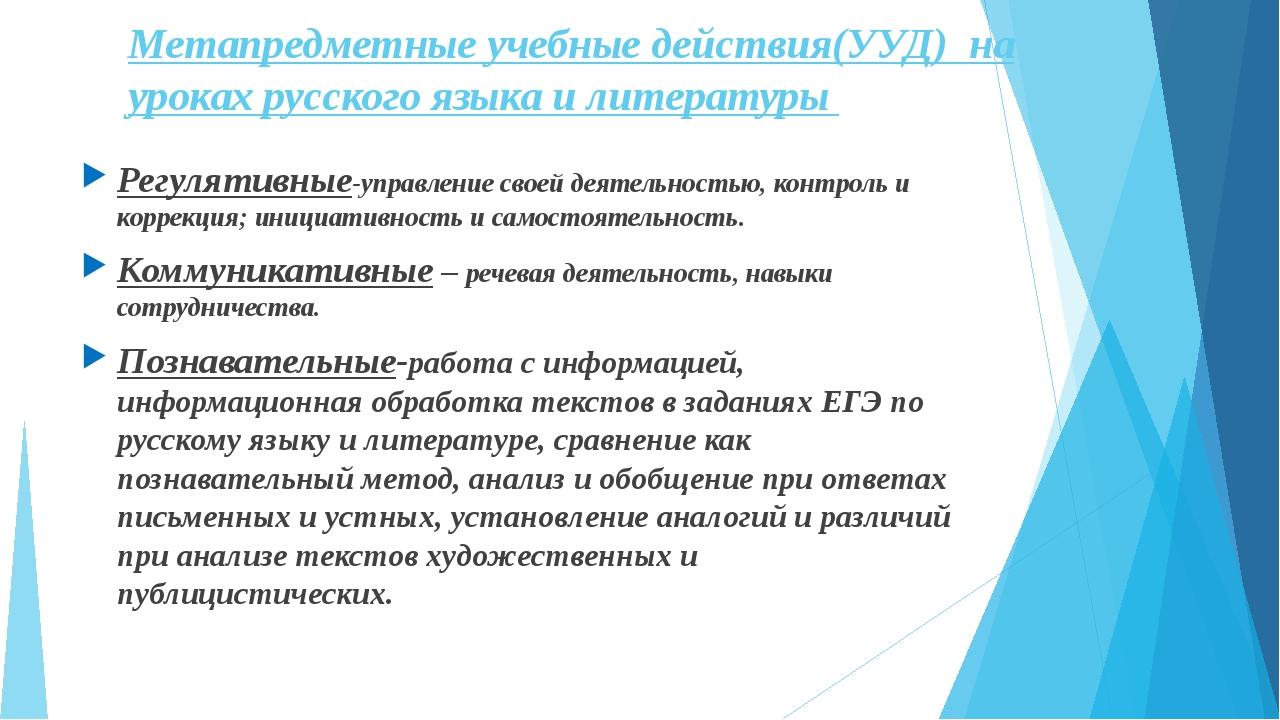 Метапредметные учебные действия(УУД) на уроках русского языка и литературы Ре...