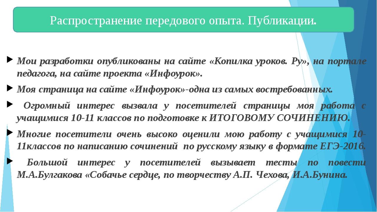 Мои разработки опубликованы на сайте «Копилка уроков. Ру», на портале педаго...
