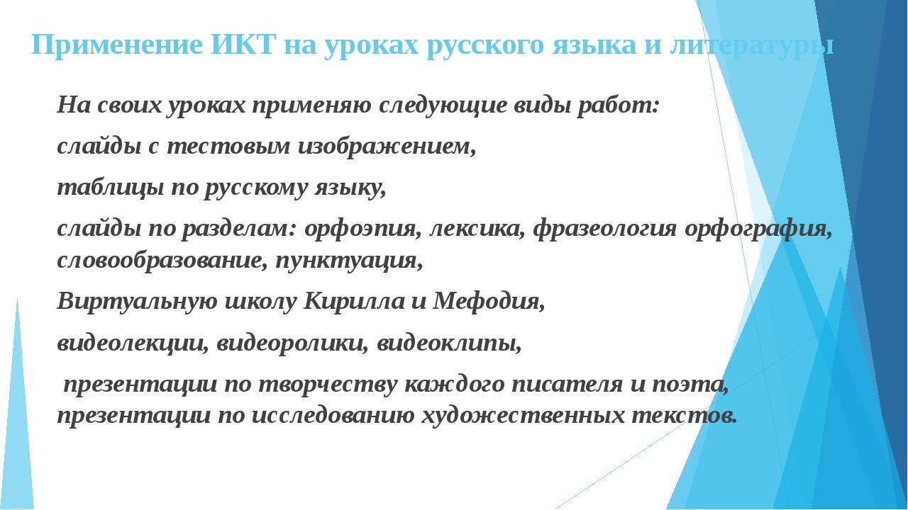 Применение ИКТ на уроках русского языка и литературы На своих уроках применя...