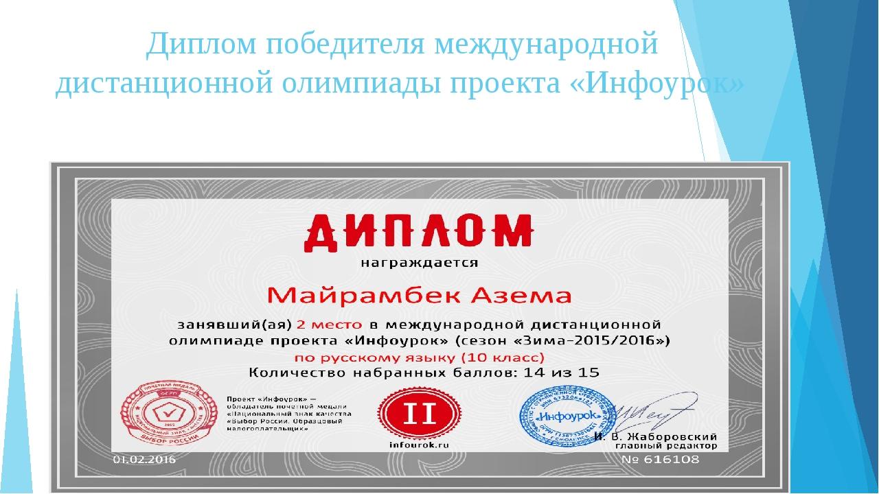 Диплом победителя международной дистанционной олимпиады проекта «Инфоурок»