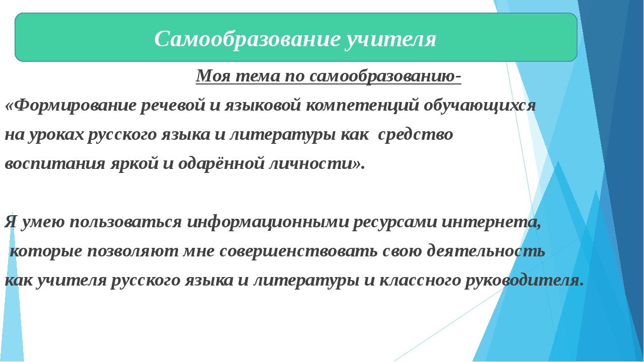 Моя тема по самообразованию- «Формирование речевой и языковой компетенций об...