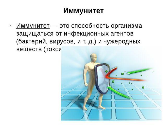 Иммунитет Иммунитет — это способность организма защищаться от инфекционных аг...