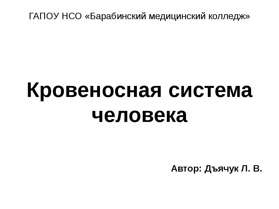 ГАПОУ НСО «Барабинский медицинский колледж» Кровеносная система человека Авто...