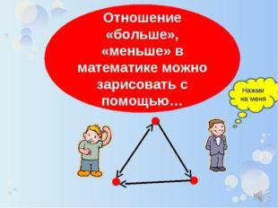 Отношение «больше», «меньше» в математике можно зарисовать с помощью… Нажми н