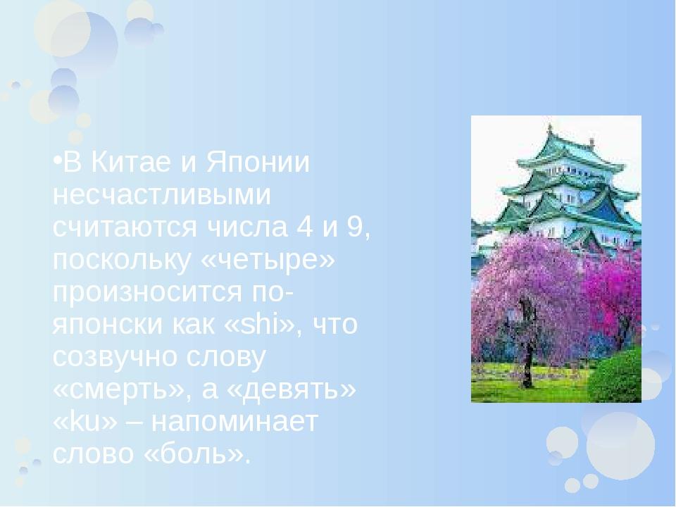 В Китае и Японии несчастливыми считаются числа 4 и 9, поскольку «четыре» прои...
