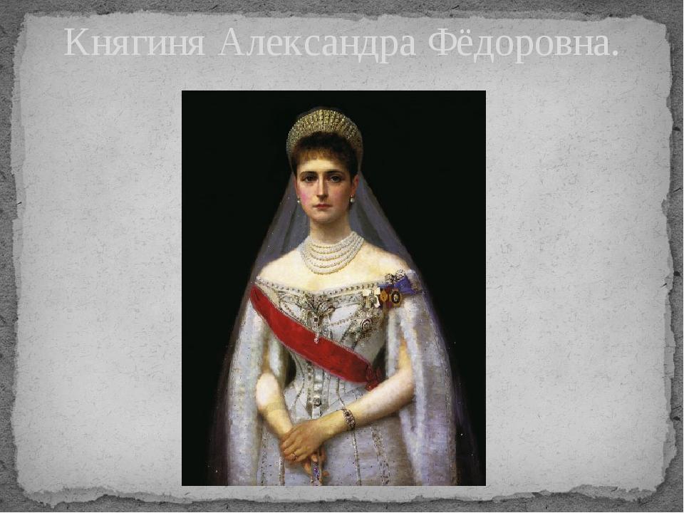 Княгиня Александра Фёдоровна.