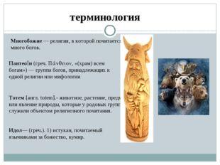 Пантео́н (греч. Πάνθειον, «(храм) всем богам»)— группа богов, принадлежащих