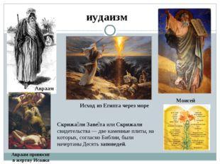 иудаизм Авраам Моисей Исход из Египта через море Скрижа́ли Заве́та или Скрижа