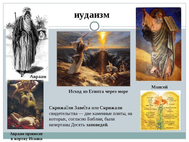иудаизм Авраам Моисей Исход из Египта через море Скрижа́ли Заве́та или Скрижа...