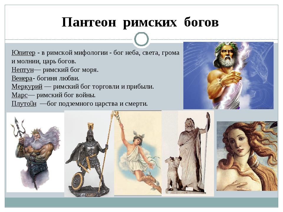 Юпитер - в римской мифологии - бог неба, света, грома и молнии, царь богов. Н...