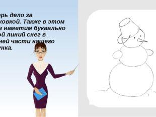 В этом, предпоследнем рисуем улыбку снеговика, состоящую из мелких чёрных то