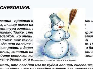 О снеговике. Снеговик - простая снежная скульптура, сделанная из двух, а чаще