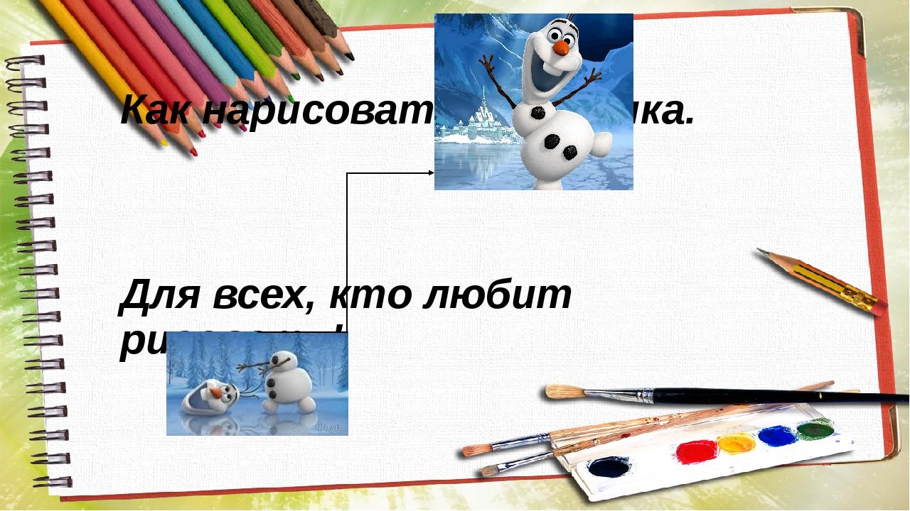 Как нарисовать снеговика. Для всех, кто любит рисовать!