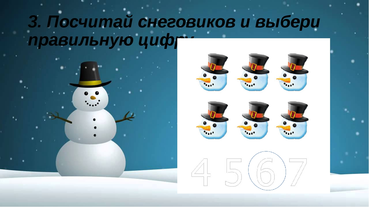 3. Посчитай снеговиков и выбери правильную цифру.