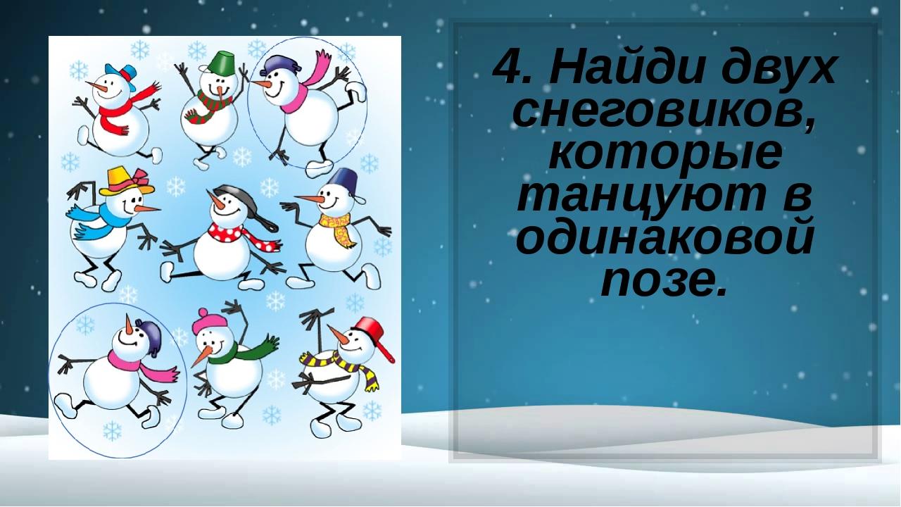 4. Найди двух снеговиков, которые танцуют в одинаковой позе.